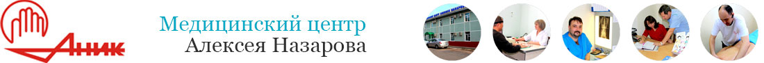 Сайт медицинского центра Алексея Назарова